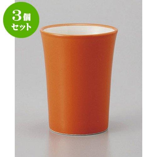3個セット ビールカップ オレンジ塗りわけタンブラー [7 x 9.2cm 180cc] 【料亭 旅館 和食器 飲食店 業務用 器 食器】