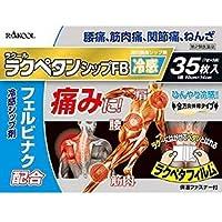 【第2類医薬品】ラクペタンシップFB 35枚 ×2 ※セルフメディケーション税制対象商品