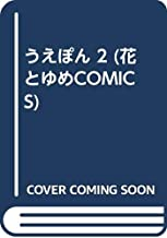 うえぽん 2 (花とゆめCOMICS)