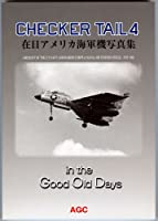CHECKER TAIL(チェッカーテイル)4 在日アメリカ海軍機・海兵隊機写真集 1955-1966 in the Good Old Days