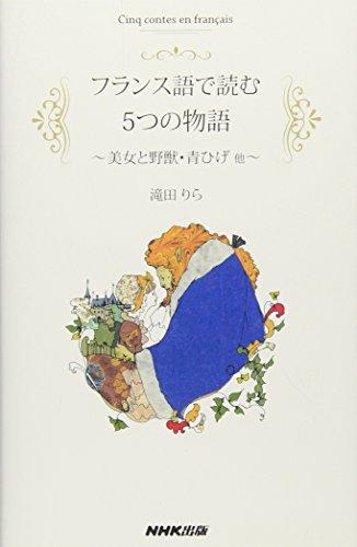 フランス語で読む5つの物語 美女と野獣・青ひげ他