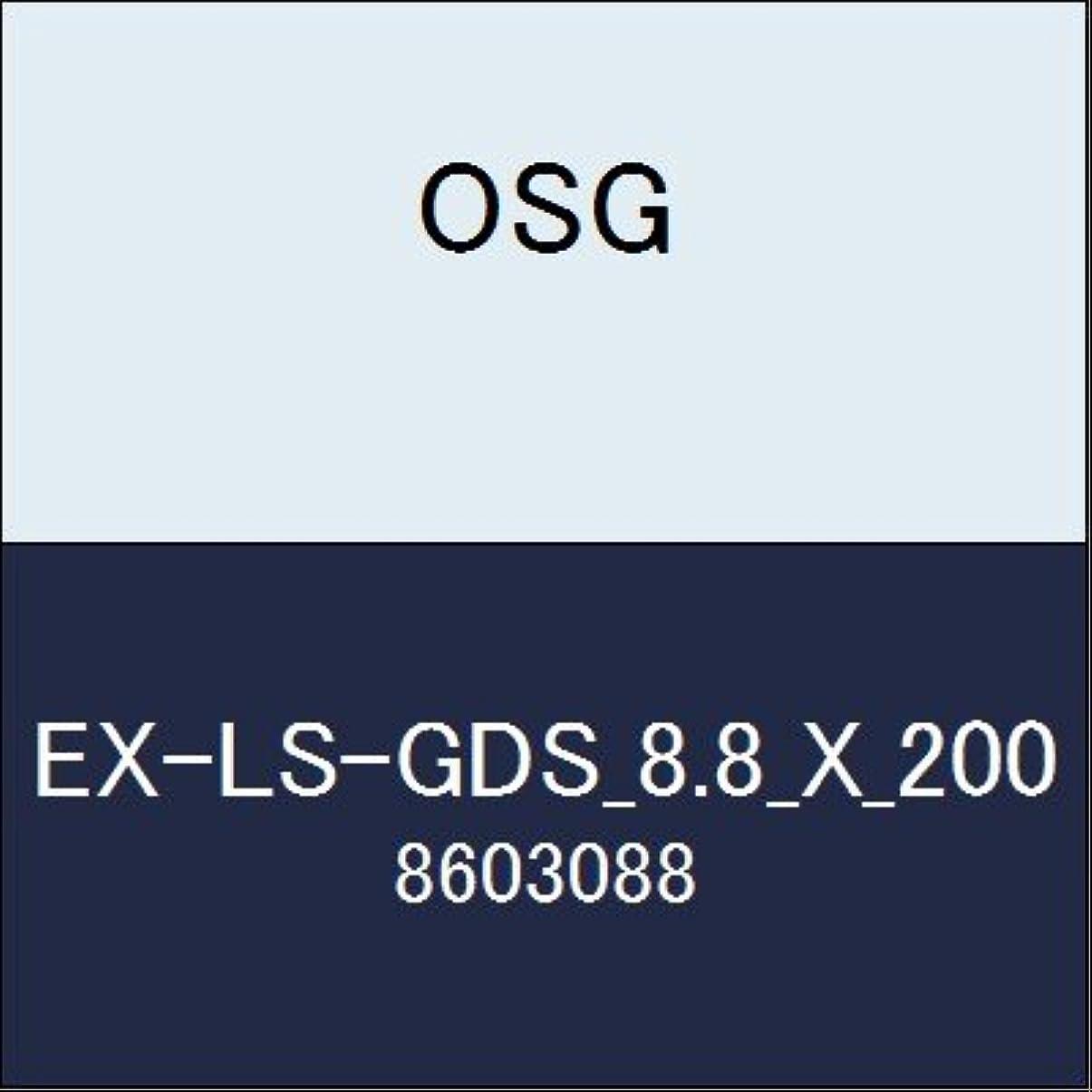 れる変形スポーツOSG ドリル EX-LS-GDS_8.8_X_200 商品番号 8603088