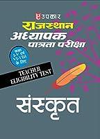Rajasthan Teacher Eligibility Test (Class I-V & VI-VIII) Sanskrit