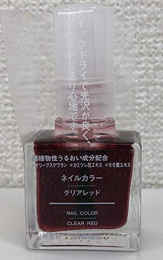 ハドル急勾配のアリス無印良品 ネイルカラー クリアレッド 10mL 日本製