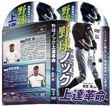 野球ノック上達革命~ノックに特化した指導者向け上達法~【ミスターロッテ初芝清 監修】