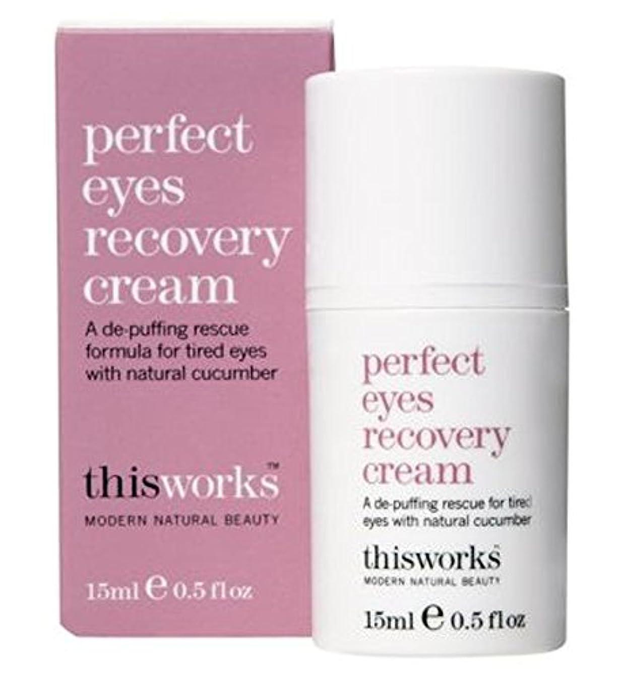 ようこそ年齢モーターThis Works perfect eyes recovery cream 15ml - これは完璧な目回復クリーム15ミリリットルの作品 (This Works) [並行輸入品]
