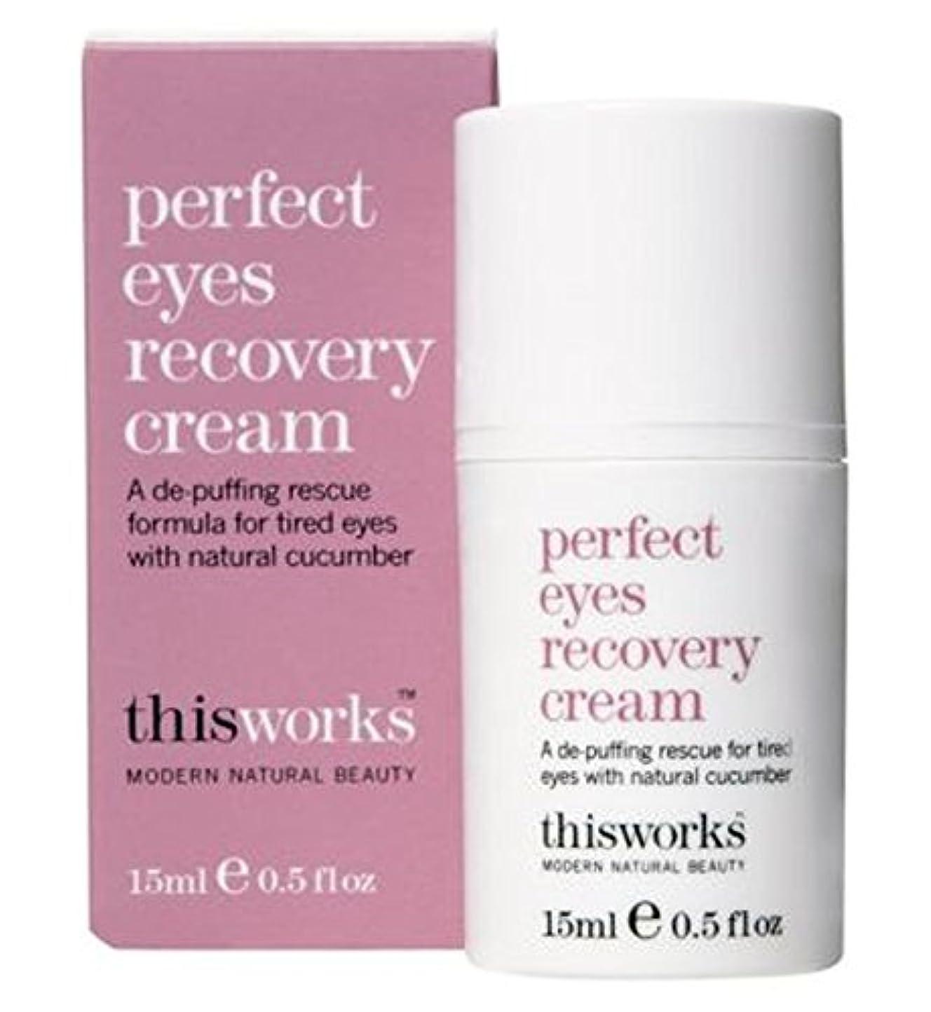 猛烈なウェーハめったにThis Works perfect eyes recovery cream 15ml - これは完璧な目回復クリーム15ミリリットルの作品 (This Works) [並行輸入品]