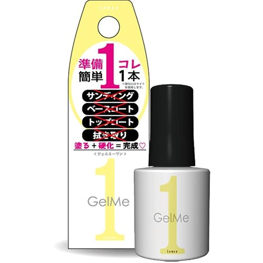 建てるカスケード面積ジェルミーワン(Gel Me 1) 37 レモン