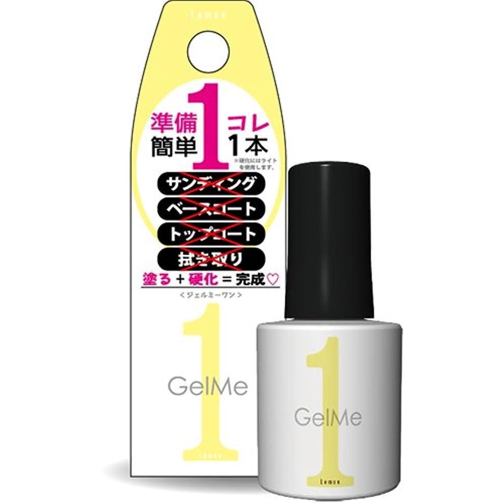 知る舗装誘発するジェルミーワン(Gel Me 1) 37 レモン