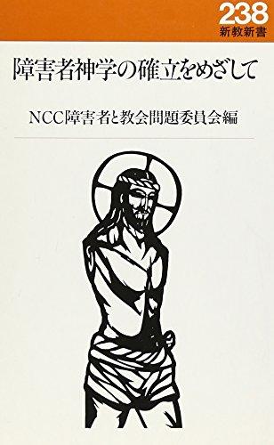 障害者神学の確立をめざして (新教新書)