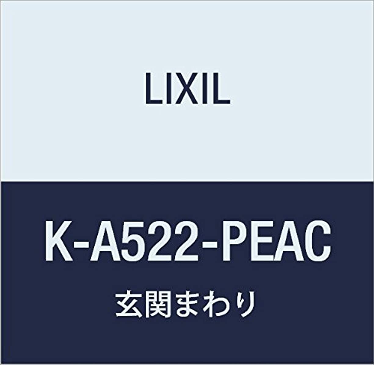 自動的に付ける試してみるLIXIL(リクシル) TOEX TGK引戸横材セット外網戸立上無W20 K-A522-PEAC