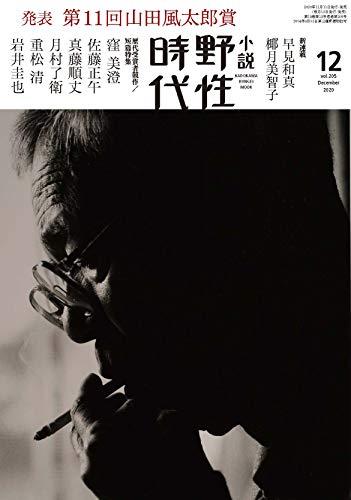 小説 野性時代 第205号 2020年12月号 (KADOKAWA文芸MOOK 207)の詳細を見る
