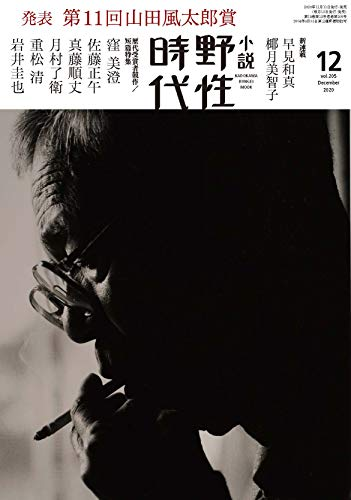 小説 野性時代 第205号 2020年12月号 (KADOKAWA文芸MOOK 207)