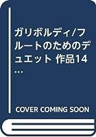 ガリボルディ/フルートのためのデュエット 作品145 第2集 原典版