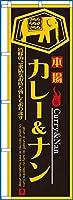 (お得な2枚セット)N_のぼり 8179 カレー&ナン 2枚セット