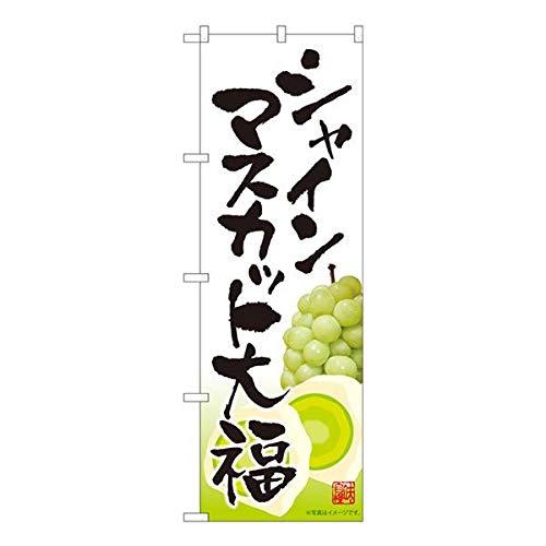 のぼり シャインマスカット大福 白 MTM 81287 (三巻縫製 補強済み)