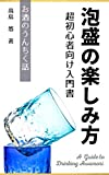 A Beginners Guide to Drinking Awamori : Cho shoshinsha muke no Nyumonsho Osake no unchiku banashi (Japanese Edition)