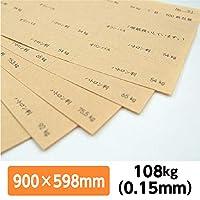 オリンパス 108kg(≒0.15mm) 半才判(900×598) 20枚 【包装紙】【クラフト紙】