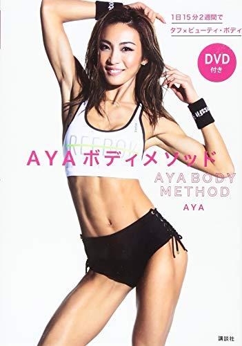 AYAボディメソッド DVD付き 1日15分2週間でタフ×ビューティ・ボディの詳細を見る