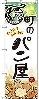 のぼり 町のパン屋 SNB-2166 [並行輸入品]