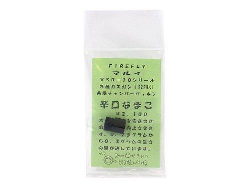 FIREFLY 東京マルイ製 VSR-10シリーズ・ガスブローバック ※ 共用 チャンバーパッキン なまこ - 辛口 - ※M92Fシリーズ除く