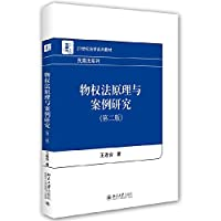Property Law Principles and Case Studies (Second Edition)(Chinese Edition)