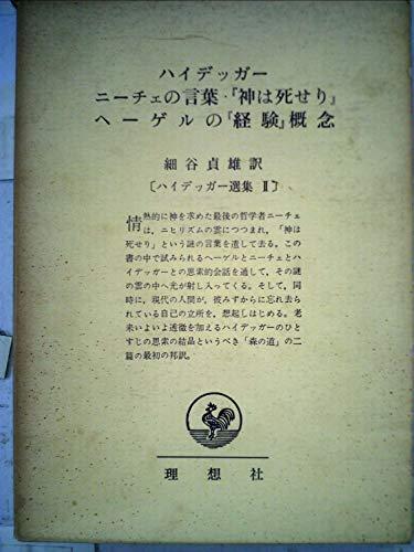 ハイデッガー選集〈第2〉ニーチェの言葉「神は死せり」 ヘーゲルの「経験」概念 (1954年)