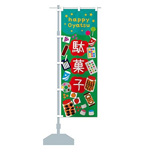 駄菓子・かわいい のぼり旗 サイズ選べます(ショート60x150cm 左チチ)