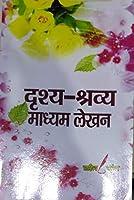 Drashya - Shravya Madhyam Lekhan