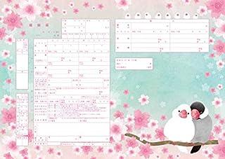 【令和対応】役所に提出できるデザイン婚姻届 SAKURA文鳥