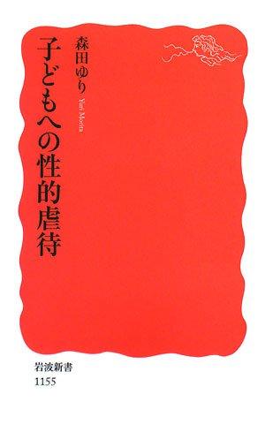 子どもへの性的虐待 (岩波新書)