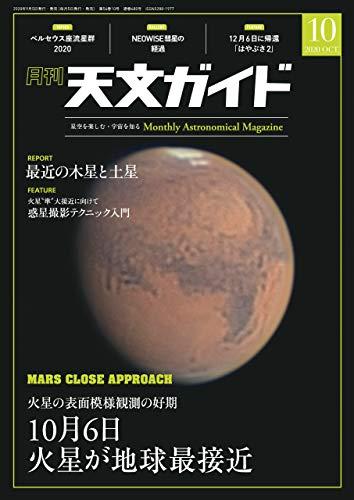 [雑誌] 天文ガイド 2020年10月号 [Tenmon Gaido 2020-10]