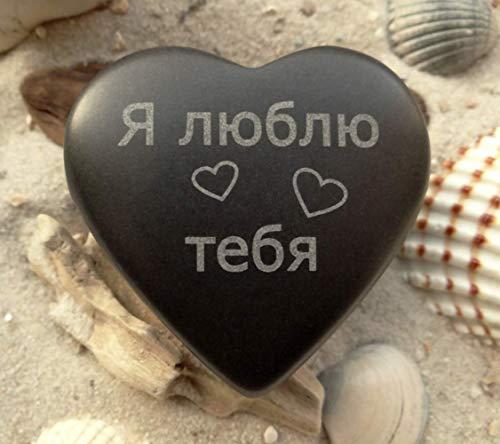 Herz Я люблю тебя - russisch Ich liebe Dich Stein Gravur + Name/Datum
