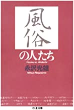 表紙: 風俗の人たち (ちくま文庫) | 永沢光雄