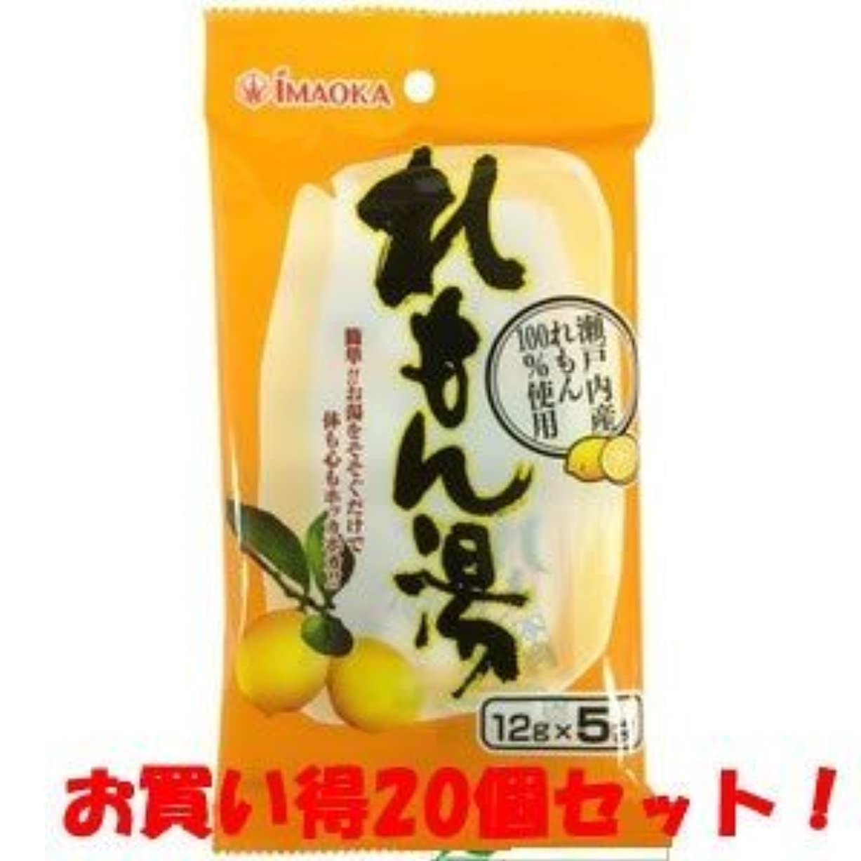 立証する騒乱ヒューマニスティック(今岡製菓)れもん湯 12g×5袋(お買い得20個セット)