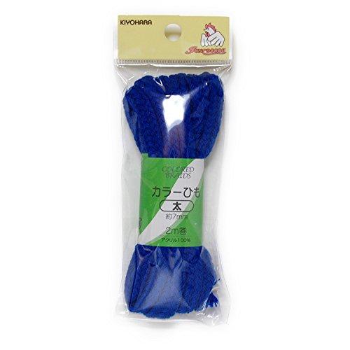 KIYOHARA サンコッコー カラーひも 太 約7mm巾×2m巻 花紺 SUN55-85
