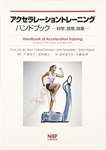 アクセラレーショントレーニングハンドブック―科学、原理、効果