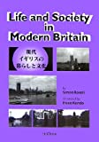 Life and Society in Modern Britain―現代イギリスの暮らしと文化