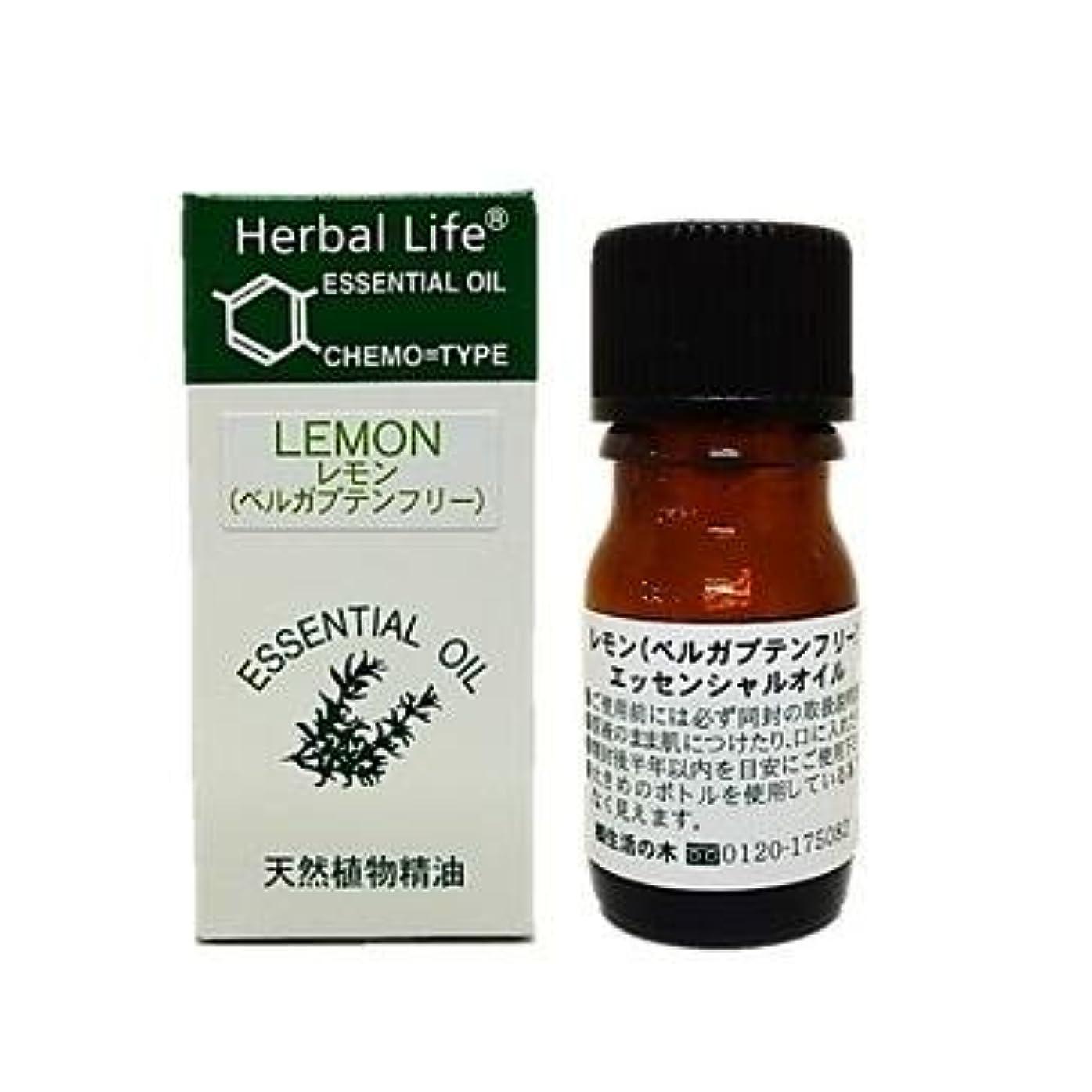 入場更新する見通し生活の木 レモン(フロクマリンフリー)3ml エッセンシャルオイル/精油