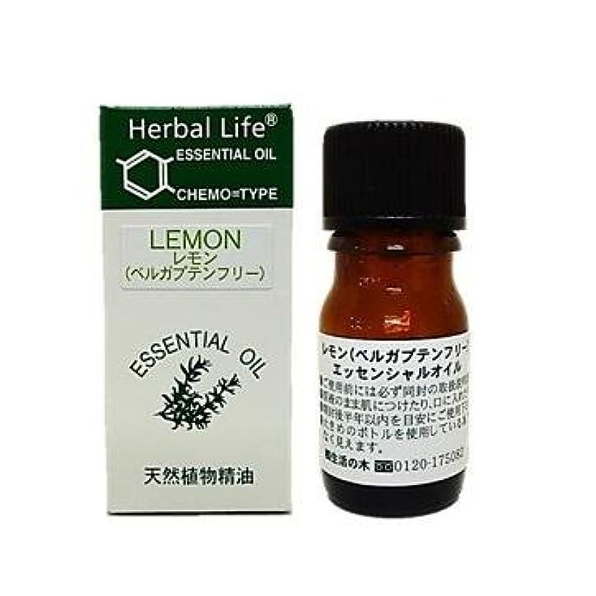 疎外する軸失望させる生活の木 レモン(フロクマリンフリー)3ml エッセンシャルオイル/精油