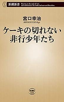 [宮口幸治]のケーキの切れない非行少年たち(新潮新書)