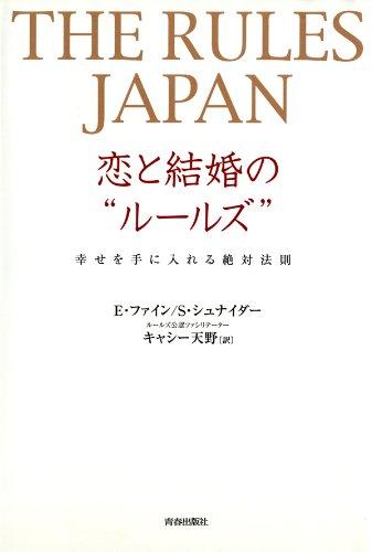"The Rules Japan  恋と結婚の""ルールズ"""