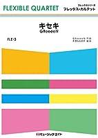 FLE3 キセキ/GReeeeN / ミュージックエイト