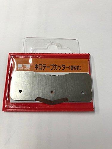 テープカッター スラッター 替刃