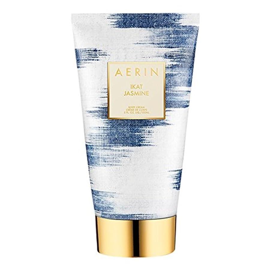 請求生物学肌Aerinイカットジャスミンボディクリーム150ミリリットル (AERIN) (x2) - AERIN Ikat Jasmine Body Cream 150ml (Pack of 2) [並行輸入品]