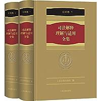 司法解释理解与适用全集 合同卷(2册) 合同法劳动合同法 另售买卖合同司法解释理解适用 合同