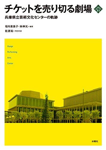 県立 センター 文化 兵庫 芸術