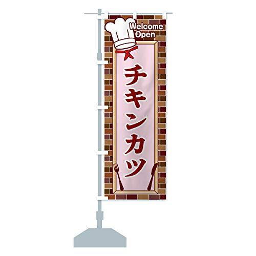 チキンカツ のぼり旗(レギュラー60x180cm 左チチ 標準)