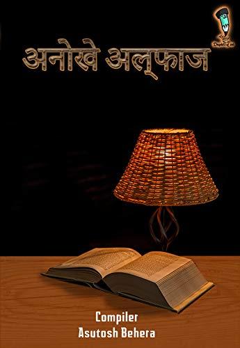 Anokhe Alfaaz (Hindi Edition)