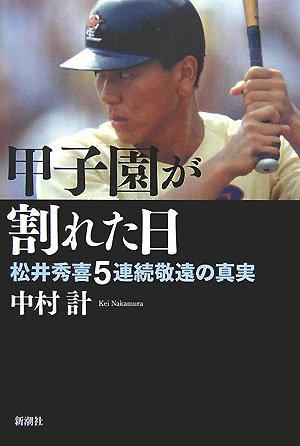 甲子園が割れた日―松井秀喜5連続敬遠の真実